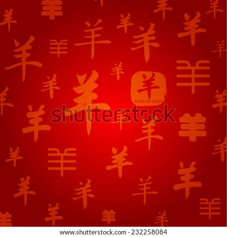 Abstract Chinese New Year Background Vector Design (Chinese Translation: Year of Goat) - stock vector
