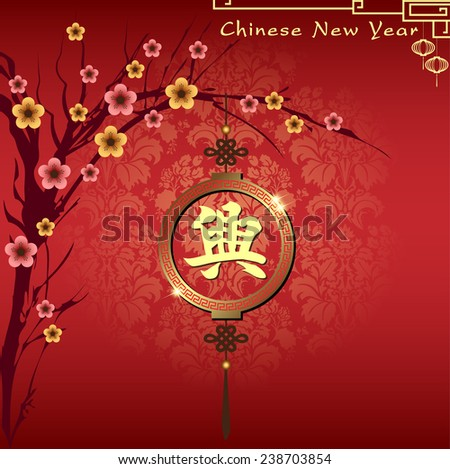 "Abstract chinese new year with ""HENG"" : mean Lucky in Chinese in graphic and background. Vector Illustration, EPS 10.  - stock vector"