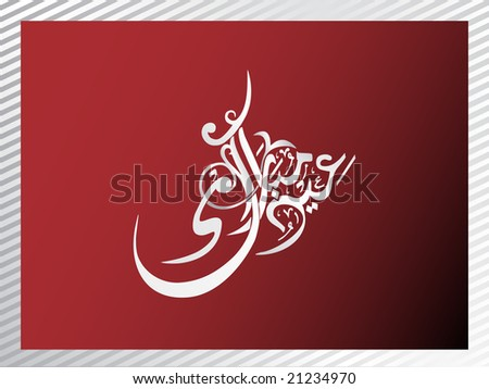 abstract frame with creative islamic background