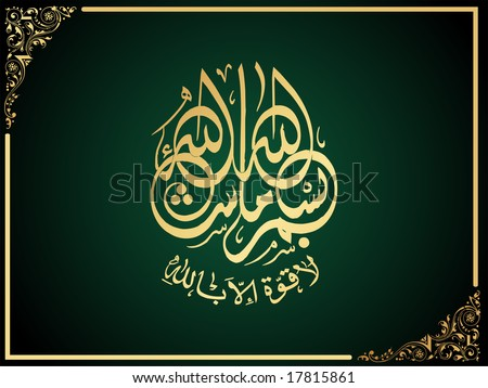 abstract frame with creative islamic background, design - stock vector
