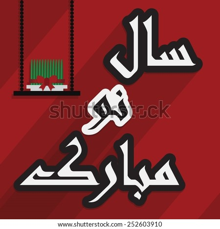 "Abstract ""Happy Persian new year"" greeting message - In Farsi with long shadow on red background - stock vector"