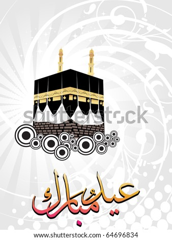 abstract holy background for eid-al-adha, vector illustration - stock vector