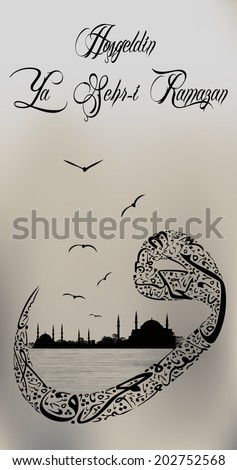 abstract silhouette of a mosque in calligraphy letter vav - stock vector