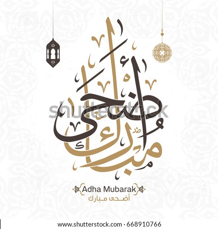 adha mubarak arabic calligraphy style vector � stock