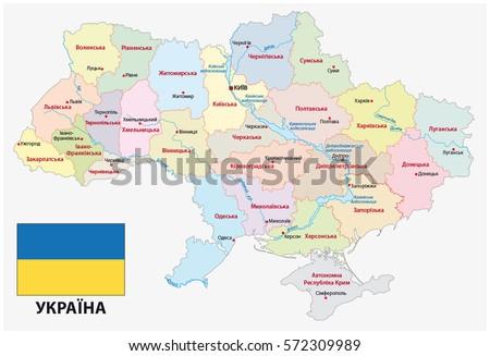Administrative Political Map Ukraine Ukrainian Language Stock - Ukraine political map