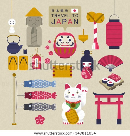 adorable Japan culture collection - Japan travel in Japanese words on above - stock vector