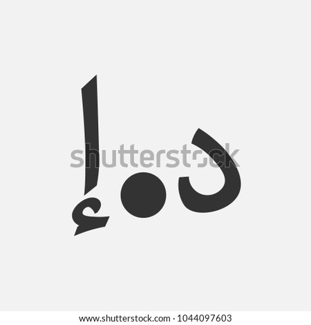 Aed Uae Dirham Sign Money National Stock Vector Hd Royalty Free