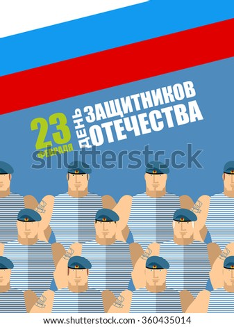 Airborne assault troops. 23 February. Day defenders fatherland. Soldiers  blue berets. Patriotic national holiday Russia. Text to Russian: Congratulations on 23 February. Day of defenders fatherland.  - stock vector