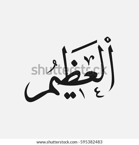 Islamic Stock Photos, Royalty-Free Images & Vectors ...