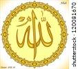 Allah - stock vector