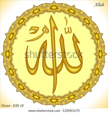 Allah - stock vector