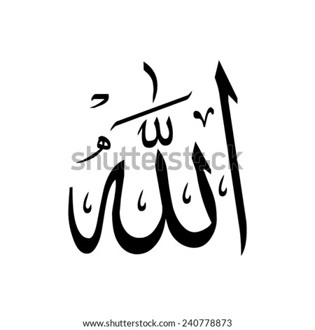 how to write allahu akbar in arabic calligraphy words