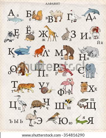 alphabet with animals, russian language - stock vector