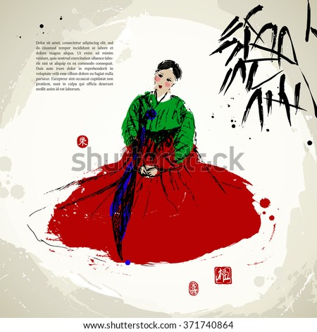 Ancient Asian painting. Traditional Korean style. Woman in national dress. Bamboo hand drawn with ink. Dry brush stroke background. Stamps for 'Happiness', 'Joy', 'Delight'. Text template. Vector - stock vector