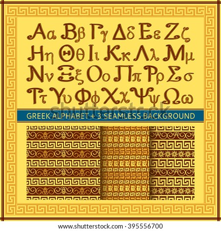 Ancient Greek alphabet. Vector handwritten letters and three seamless background in the Greek style. - stock vector