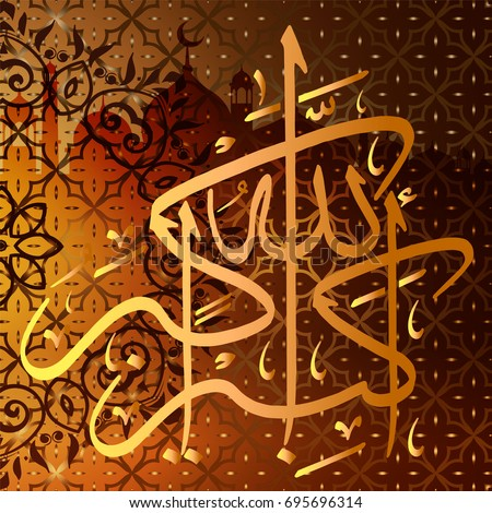 Allahu Akbar Stock Images Royalty Free Images Vectors