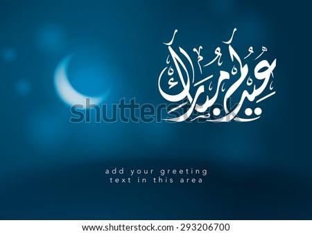 arabi calligraphy Diwani ( wishes of a prosperous year ) - stock vector