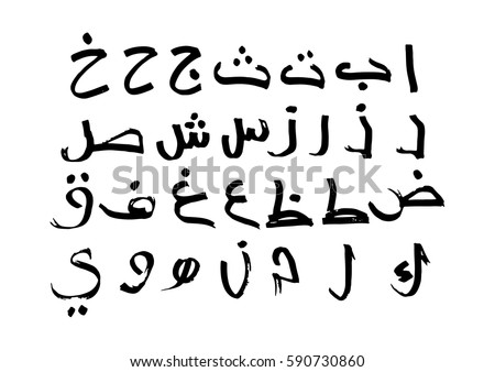 arabic alphabet graphic font for your design hand drawn calligraphy lettering alphabet stylish