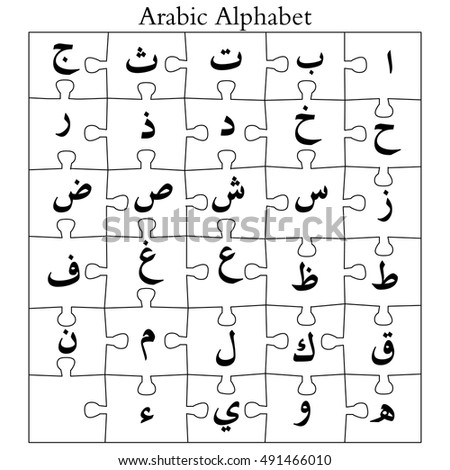 Arabic Alphabet Puzzles Coloring For Kids
