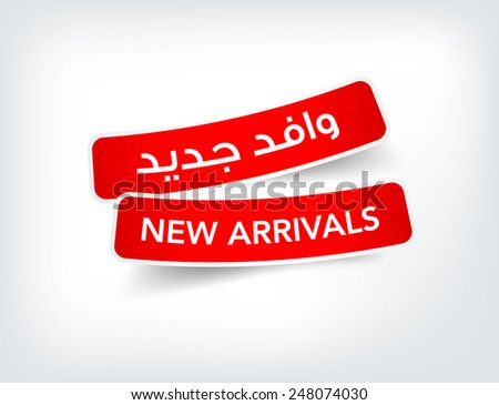 """Arabic and english Text """"New Arrivals"""" on red label - stock vector"""