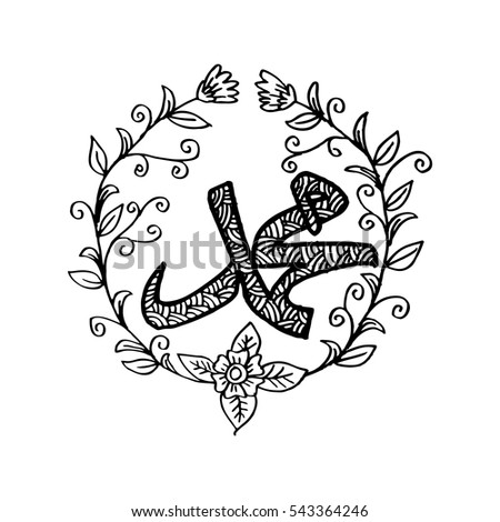 Arabic Islamic Calligraphy Prophet Muhammad Peace Stock Vector 2018