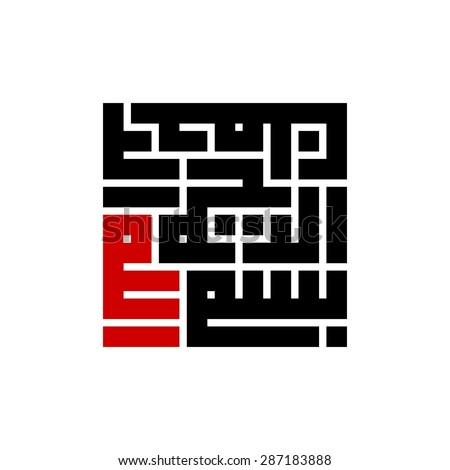 Arabic Bismillah (In the name of God) vector designs kufi square / kufi murabba / kufic arabic calligraphy style. basmalah logo square icon vector symbol.  - stock vector