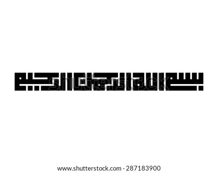 Arabic Bismillah (In the name of God) vector designs kufi square / kufi murabba / kufic arabic calligraphy style. basmalah logo square icon vector symbol.  - stock vector