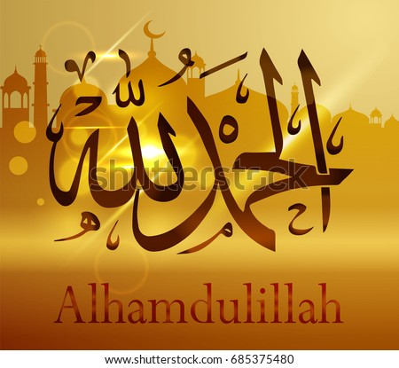 Arabic calligraphy alhamdulillah against background mosques stock arabic calligraphy alhamdulillah against the background of mosques for the design of muslim holidays thecheapjerseys Image collections