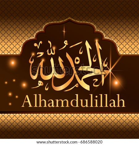 Alhamdulillah stock images royalty free images vectors arabic calligraphy alhamdulillah against the background of mosques for the design of muslim holidays thecheapjerseys Choice Image