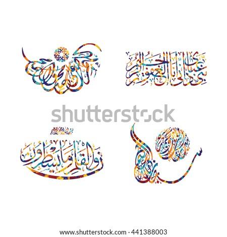 Allah Stock Photos Royalty Free Images Vectors