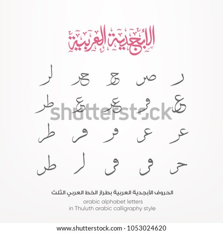 Arabic Calligraphy Arabic Alphabet Letters Thuluth Stock Vector