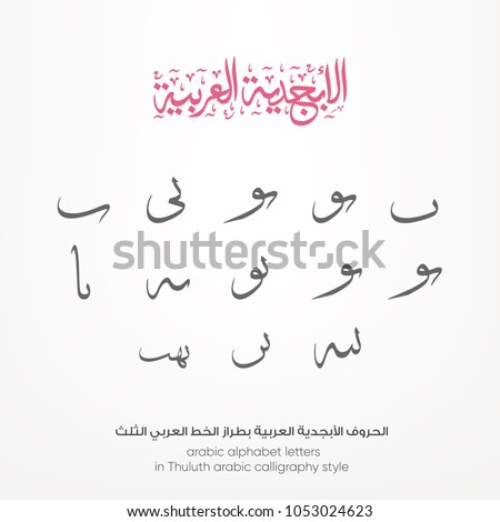 arabic calligraphy arabic alphabet letters in thuluth arabic calligraphy style set of font or