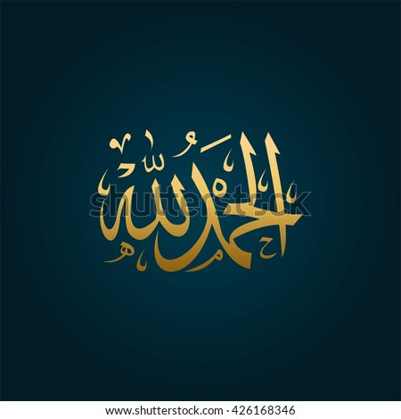 arabic calligraphy arabic vector arabic allah stock vector