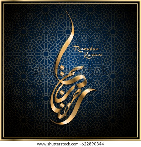 Arabic calligraphy design for Ramadan Kareem, isolated dark blue background, gold stamping style