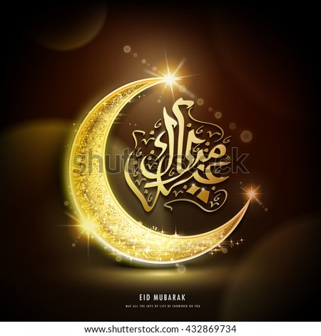 Arabic calligraphy design of text Eid Mubarak for Muslim festival. Gorgeous gold moon.