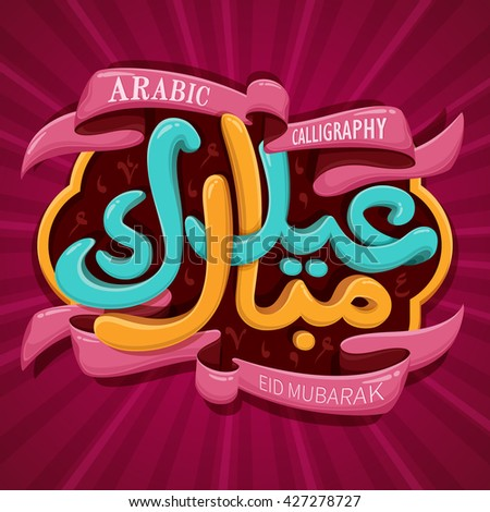 Arabic calligraphy design of text Eid Mubarak for Muslim festival. Lovely style.