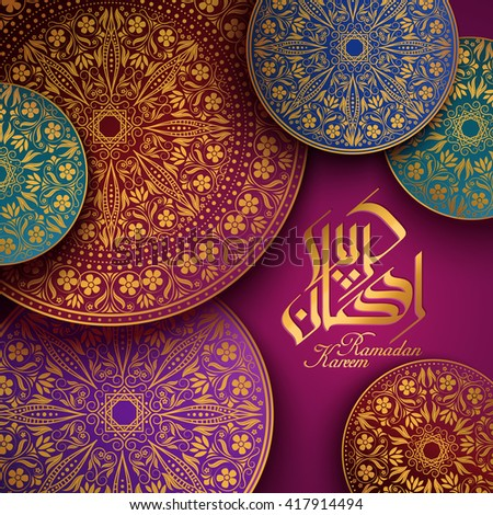 Arabic calligraphy design of text Ramadan Kareem for Muslim festival - stock vector