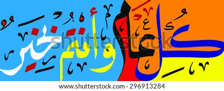 Arabic calligraphy eid greeting 'Kullu am wa antum bi-khair' (translation:May you be well throughout the year). - stock vector