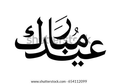Arabic calligraphy eid mubarak isolated on stock vector royalty arabic calligraphy eid mubarak isolated on white m4hsunfo