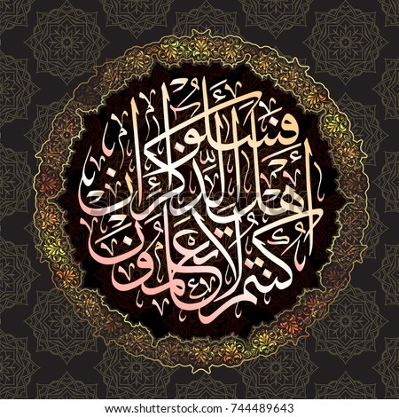 Rasulullah stock images royalty free images vectors Calligraphy ayat