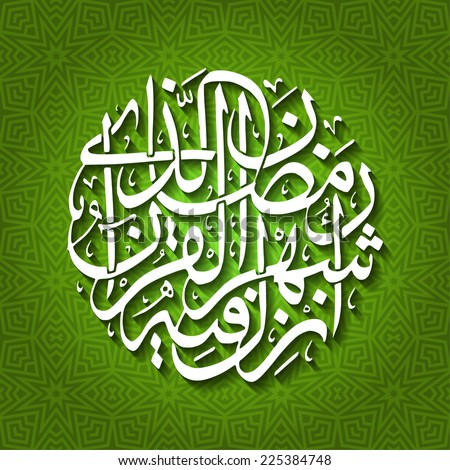 Arabic Calligraphy ( God Bless All ) on Green Decorative Background with Shadows (EPS10 Vector) - stock vector