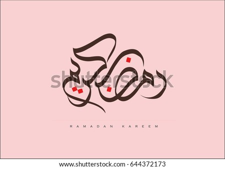 Arabic Calligraphy illustrating Ramadan Kareem (Ramadan is a holy month in the Islamic religion)