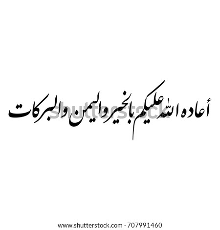 Arabic calligraphy islamic greeting translated as stock photo photo arabic calligraphy islamic greeting translated as may allah repeat it for you in m4hsunfo Choice Image