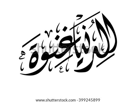 arabic calligraphy life is a song diwani font