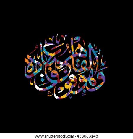 arabic calligraphy mecca pilgrim allah god - stock vector