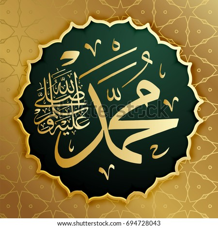 Allah Stock Images, Royalty-Free Images & Vectors ...