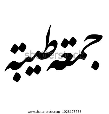 Arabic calligraphy friday greeting translated as stock vector arabic calligraphy of a friday greeting translated as blessed friday greetings m4hsunfo
