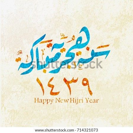 Arabic Calligraphy of a greeting for the new Islamic year,