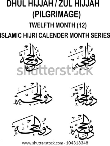 Arabic calligraphy of Dhu al-Hijja/Dhu'l-Hijjah/Zul Hijjah (meaning 'The Pilgrimage') in six variations. During this final twelfth month of Islamic Hijri Calendar, Mecca host the annual pilgrimage. - stock vector