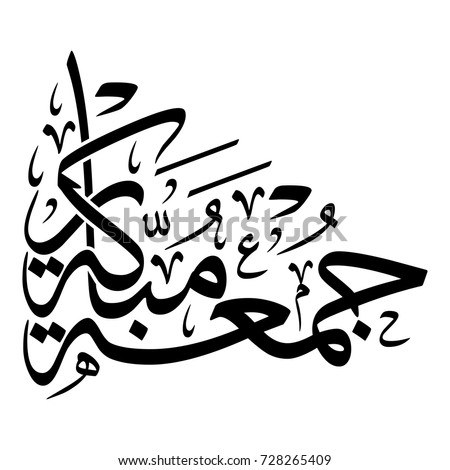 Arabic calligraphy friday greeting spelled as stock vector royalty arabic calligraphy of friday greeting spelled as jumaa mubarakah m4hsunfo